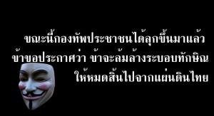 อีโง่, Anti Thaksin, Anti Yingluck, กะหรี่, ขายชาติ